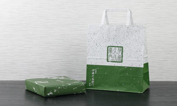 宇治抹茶わらび餅 茶蕨(さわらび)の紙袋画像