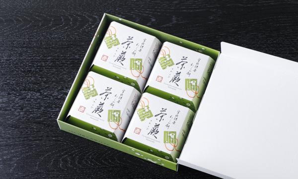 宇治抹茶わらび餅 茶蕨(さわらび)の箱画像