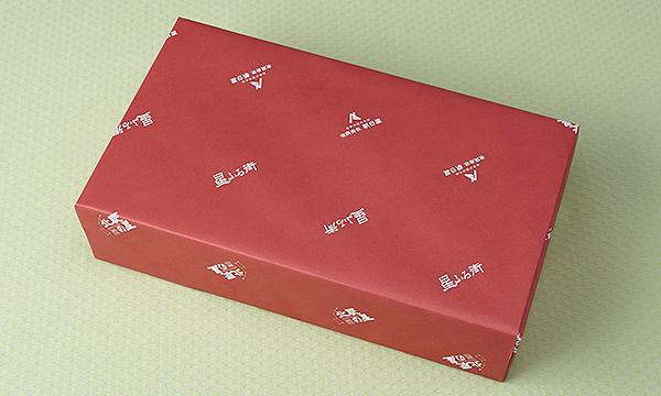 星降る街 Royal(ハムセット)の包装画像