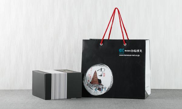 香味の蔵 からし明太子 ギフトセットの紙袋画像
