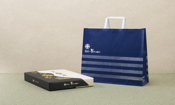 笹かまぼこ/和紙包装 18枚入りの紙袋画像