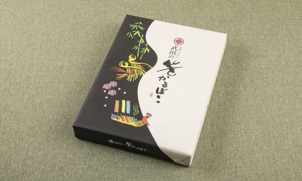 笹かまぼこ/和紙包装 18枚入りの包装画像
