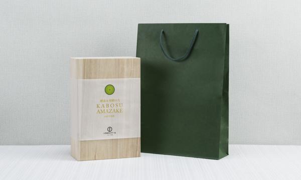 KABOSUAMAZAKEの紙袋画像