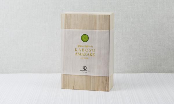 KABOSUAMAZAKEの包装画像