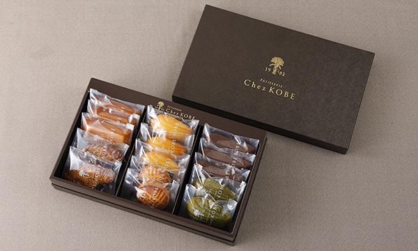 焼き菓子詰め合わせ 15個入りの箱画像