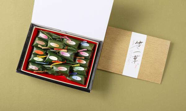 笹一葉・ご贈答用15ヶ入の箱画像