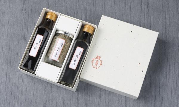 銀座よし澤 特選調味料おもたせの箱画像