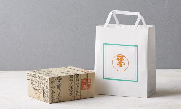 京銘茶詰合せの紙袋画像