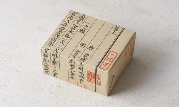 京銘茶詰合せの包装画像