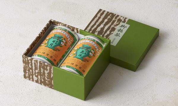 京銘茶詰合せの箱画像