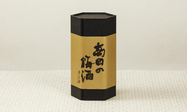 本格梅酒(高田の梅酒)の包装画像