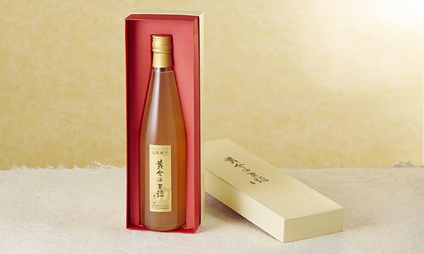 プレミアム林檎ジュース「黄金の至福」の箱画像