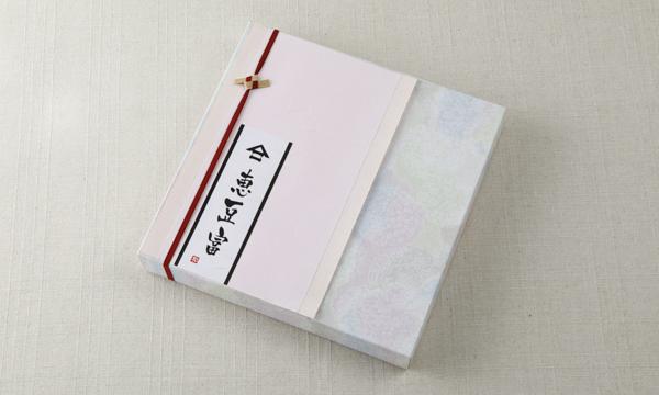恵豆富詰め合わせセット(3種)の包装画像