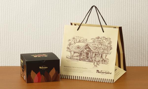 とりいさん家の芋ケーキの紙袋画像