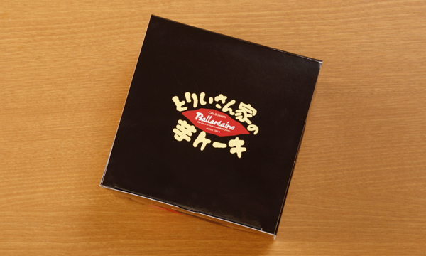 とりいさん家の芋ケーキの包装画像