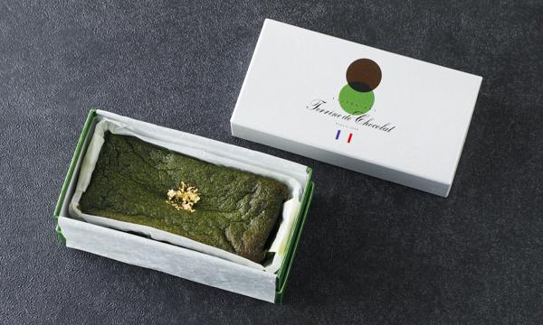 テリーヌ ドゥ ショコラ オ 抹茶の箱画像