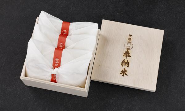 伊勢奉納米 銀鶴  結(ゆい)の箱画像