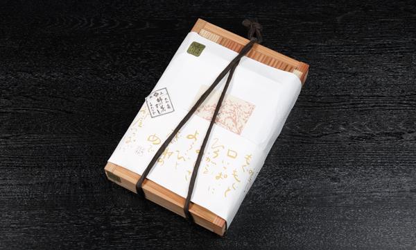 特製木桶詰 柿の葉すしの包装画像