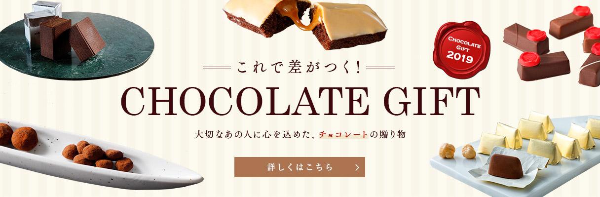 これで差がつく! チョコレートギフト