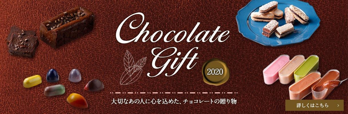 大切なあの人に心を込めた、チョコレートの贈り物