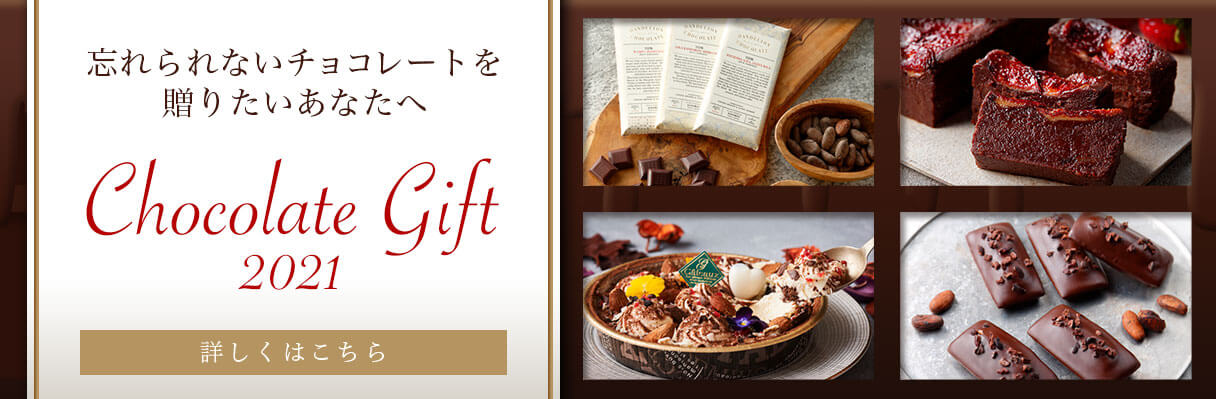 忘れられないチョコレートを贈りたいあなたへChocolate Gift 2021