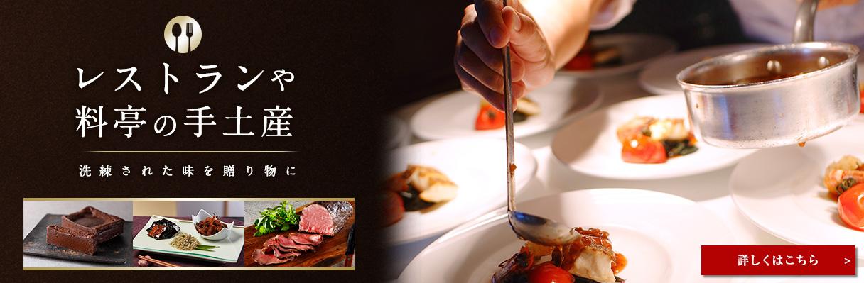 レストランや料亭の手土産 洗練された味を贈り物に