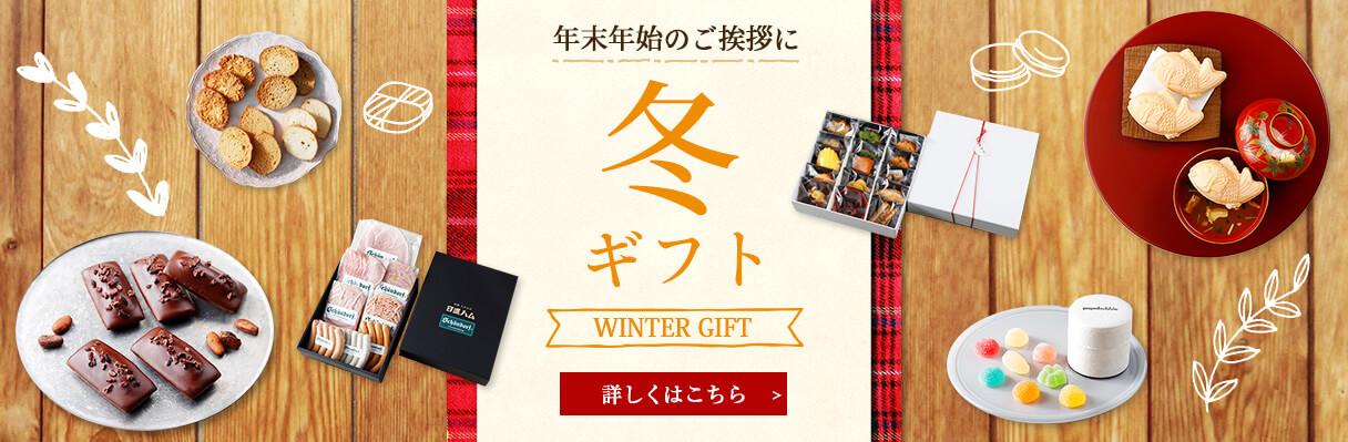 年末年始のご挨拶に 冬ギフト WINTER GIFT