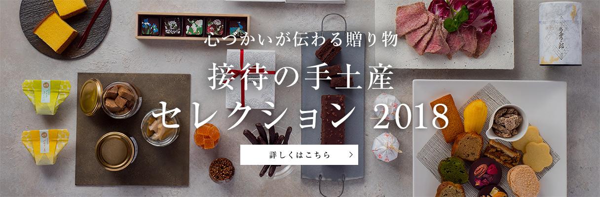 心づかいが伝わる贈り物 接待の手土産セレクション2018