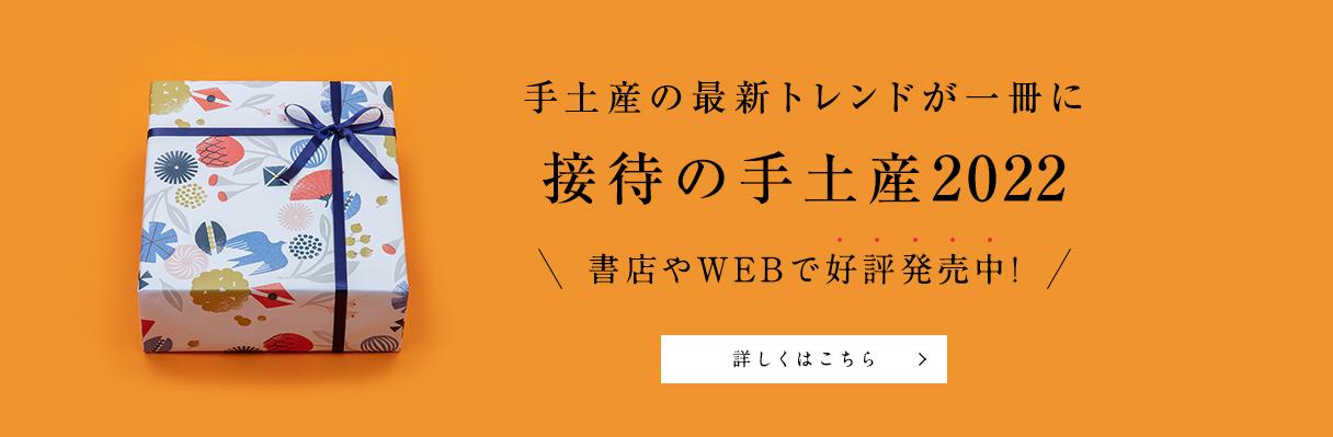 手土産の最新トレンドが一冊に 接待の手土産 2022  書店やWEBで好評発売中!