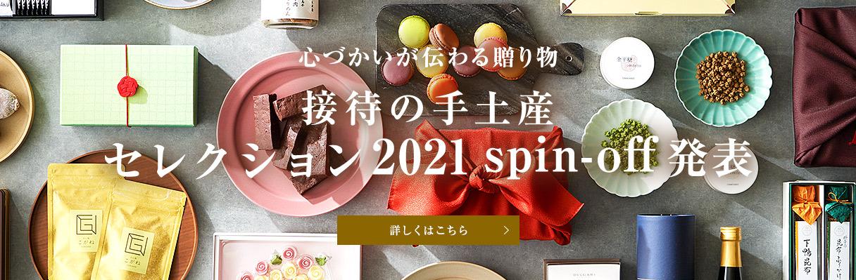 心づかいが伝わる贈り物 接待の手土産 セレクション2021 spin-off 発表