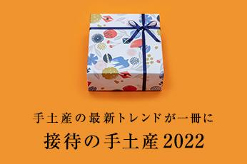 手土産の最新トレンドが一冊に 接待の手土産2022