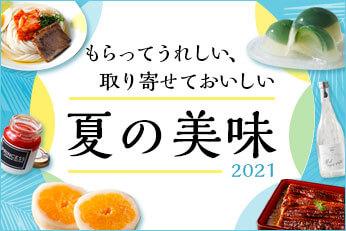もらってうれしい、取り寄せておいしい夏の美味 2021